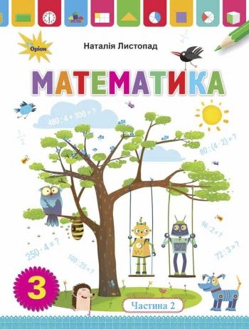 Математика 3 клас. Ч. 2. Підручник для спеціальних закладів загальної середньої освіти (Н 54.1 – Н 54.2) (у 3-х частинах)