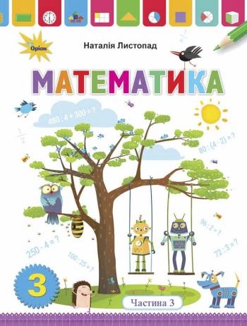Математика 3 клас. Ч.3. Підручник для спеціальних закладів загальної середньої освіти (Н 54.1 – Н 54.2) (у 3-х частинах)