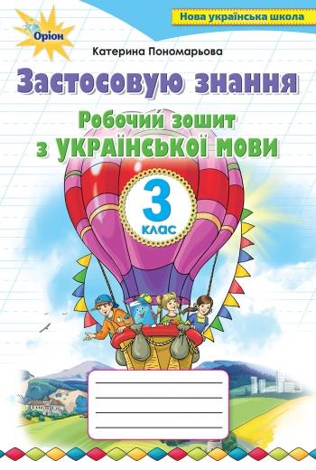 Українська мова «Застосовую знання» 3 клас. Робочий зошит з української мови