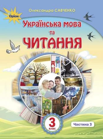 Українська мова та читання 3 клас. Ч. 3. Підручник для спеціальних закладів загальної середньої освіти (Н 54.1 – Н 54.2) (у 4-х частинах)