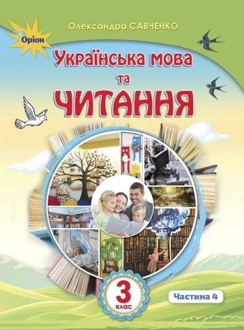 Українська мова та читання 3 клас. Ч. 4. Підручник для спеціальних закладів загальної середньої освіти (Н 54.1 – Н 54.2) (у 4-х частинах)