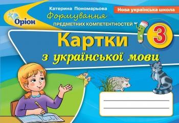 Українська мова 3 кл. Формування предметних компетентностей