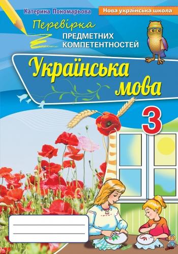 Українська мова 3 клас. Перевірка предметних компетентностей