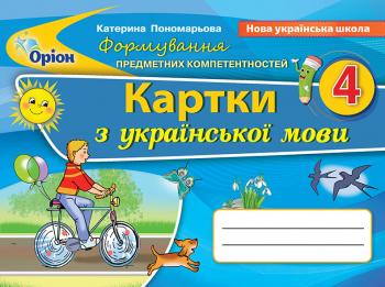 Українська мова 4 клас. Формування предметних компетентностей НУШ (2021)