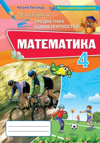 Математика 4 клас. Перевірка предметних компетентностей (2021)
