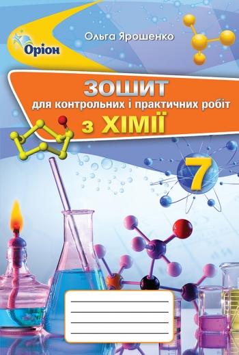 Хімія 7 клас. Зошит для контрольних і практичних робіт
