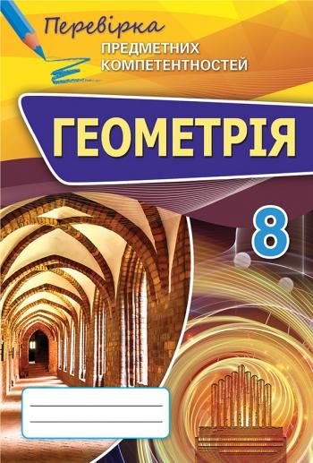 Геометрія 8 клас. Перевірка предметних компетентностей