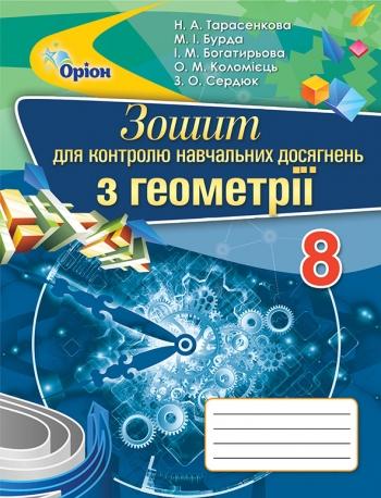 Геометрія 8 клас. Зошит для контролю навчальних досягнень