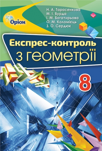 Геометрія 8 клас. Експрес-контроль
