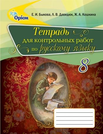 Русский язык 8 класс. Зошит для контрольних робіт