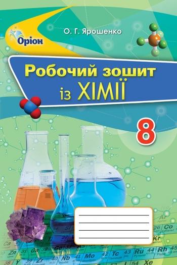 Хімія 8 клас. Робочий зошит
