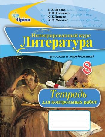 8 класс Литература (русская и зарубежная): интегрированный курс
