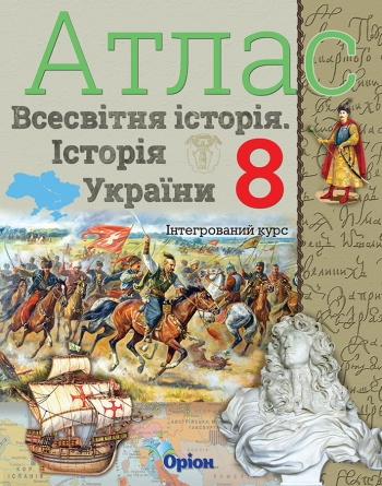 Всесвітня історія. Історія України (інтегрований курс) 8 клас. Атлас