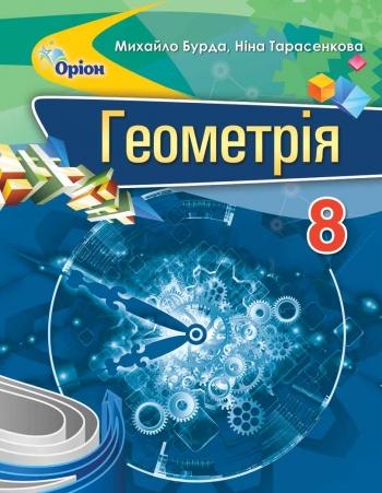 Геометрія 8 клас. Підручник