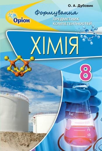 Хімія 8 клас. Формування предметних компетентностей