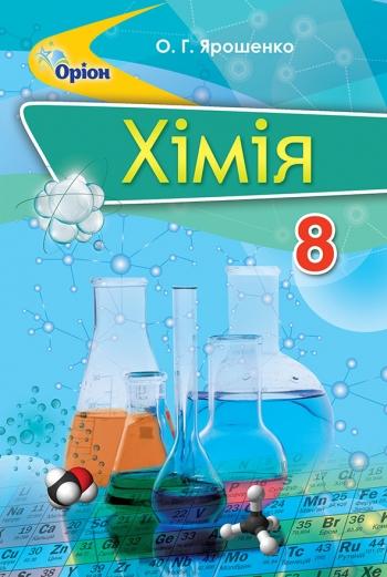 Хімія 8 клас