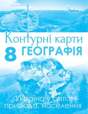 Географія. Україна у світі: природа, населення 8 клас. Контурні карти
