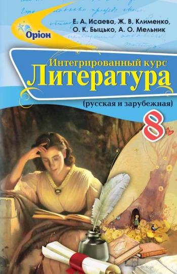 Литература (русская и зарубежная): интегрированный курс. 8 класс