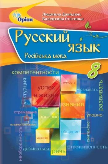 Русский язык 8 класс (8-й год обучения). Учебник