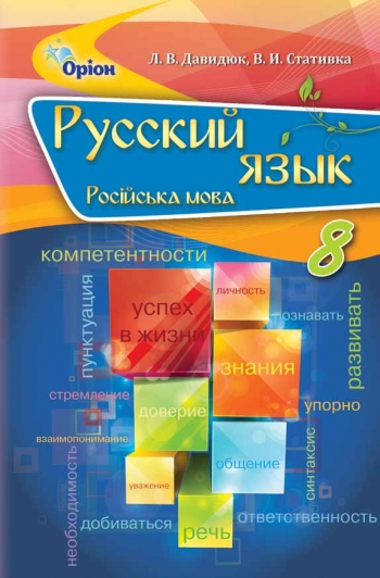 Русский язык 8 класс (8-й год обучения)