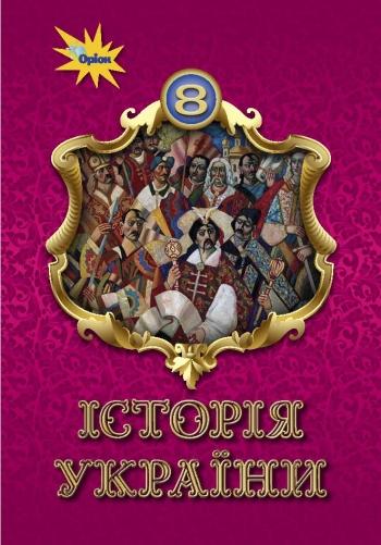 Історія України 8 клас. Підручник