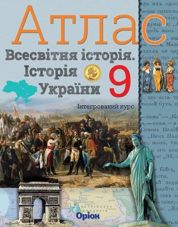 Всесвітня історія. Історія України (інтегрований курс) 9 клас. Атлас