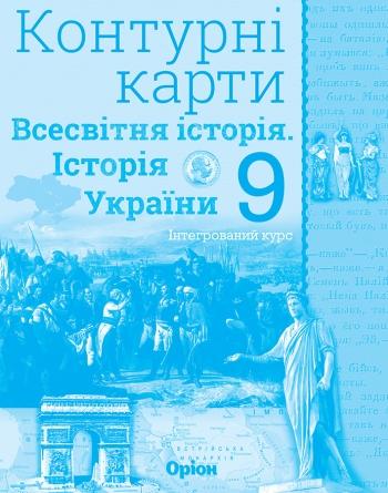 Всесвітня історія. Історія України (інтегрований курс) 9 клас. Контурні карти