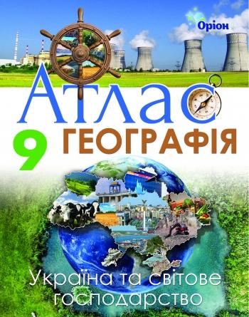 Географія: Україна і світове господарство 9 клас. Атлас