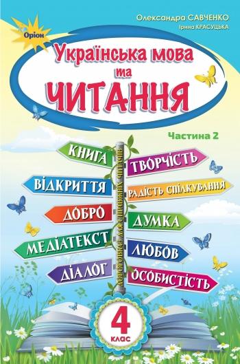 Українська мова та читання 4 клас. Частина 2