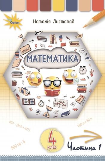 Математика 4 клас. Частина 1