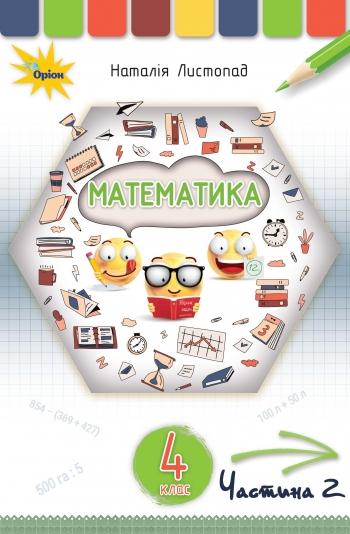 Математика 4 клас. Частина 2