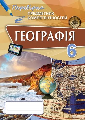 Географія 6 клас. Перевірка предметних компетентностей