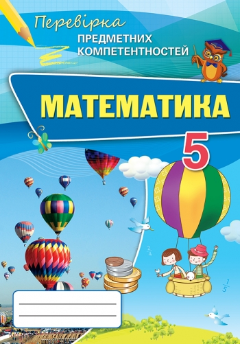 Математика 5 клас. Перевірка предметних компетентностей
