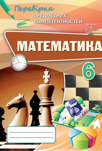 Математика 6 клас. Перевірка предметних компетентностей