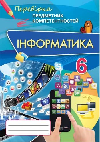 Інформатика 6 клас. Перевірка предметних компетентностей
