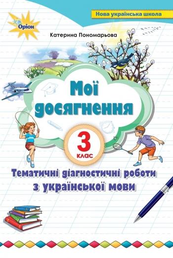 Українська мова 3 клас. Мої досягнення. Тематичні перевірні роботи з української мови