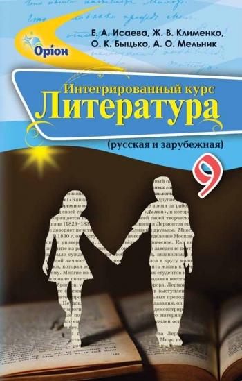 Литература (русская и зарубежная): интегрированный курс