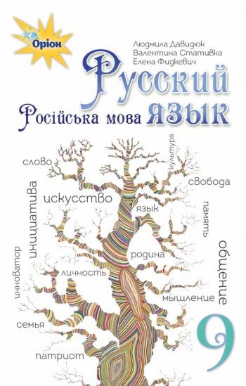 Російська мова 9 клас (9-й рік навчання)