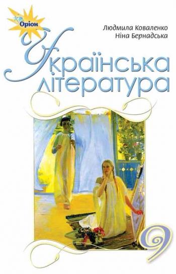 Українська література. 9 клас