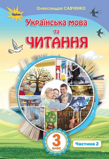 Українська мова та читання 3 клас. Частина 2