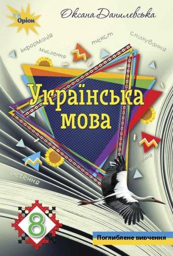 Українська мова (поглиблене) 8 клас. Підручник