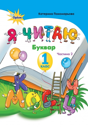 Українська мова 1 клас. Буквар «Я читаю». Частина 2