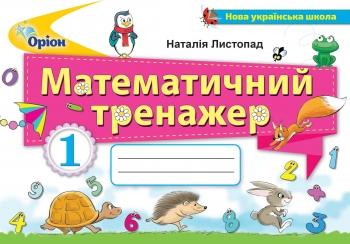 Математика 1 клас. Математичний тренажер