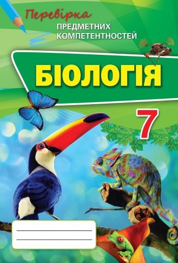 Біологія 7 клас. Перевірка предметних компетентностей