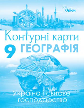 Географія. Україна і світове господарство 9 клас. Контурні карти