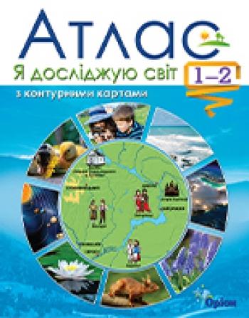 Атлас «Я досліджую світ» 1-2 класи