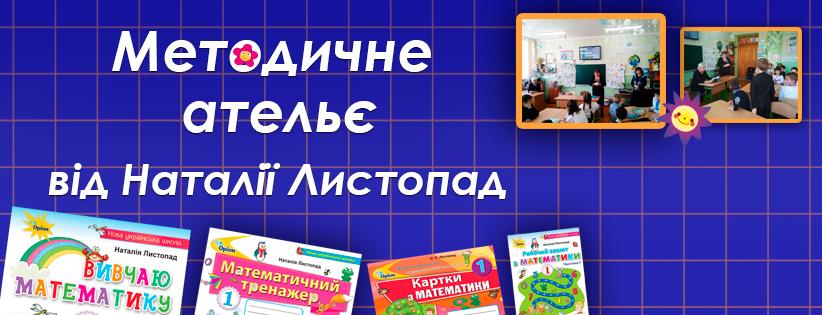 Metodycnhe_atelje-10-03