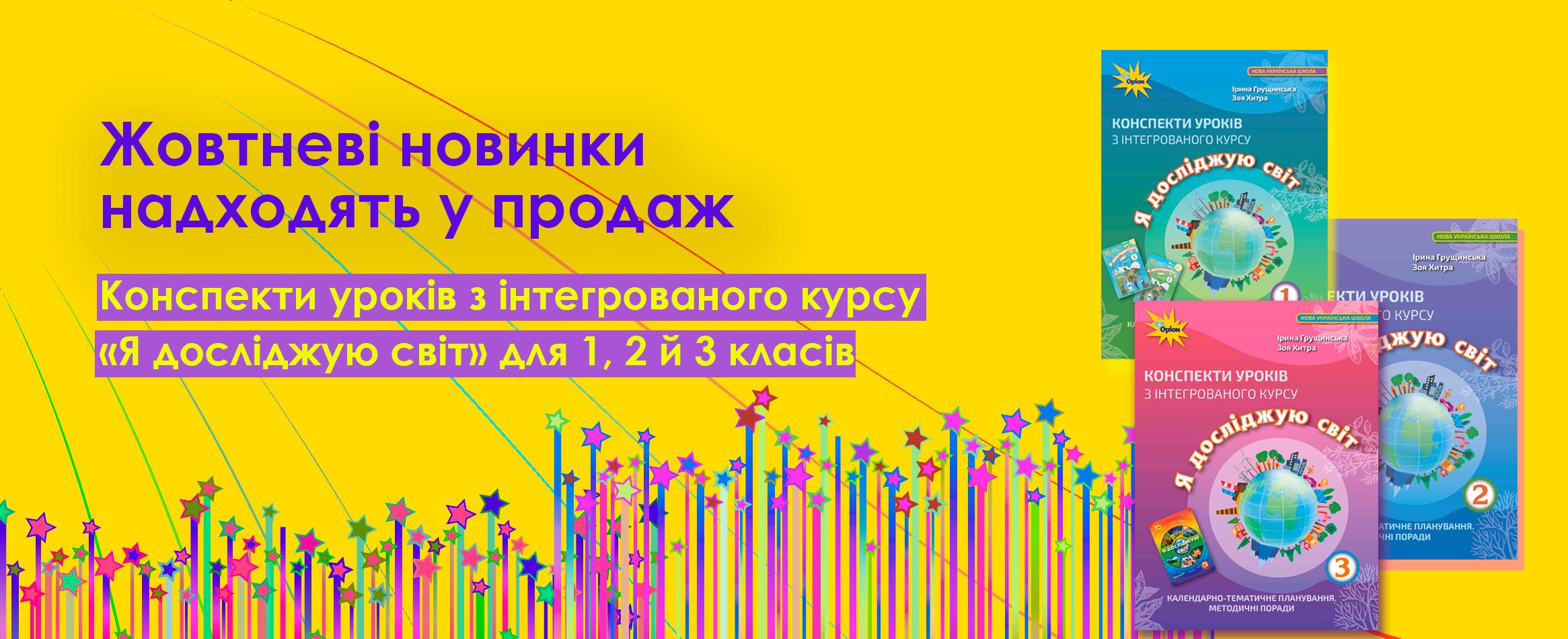 YDS_zhovten-1-2-3