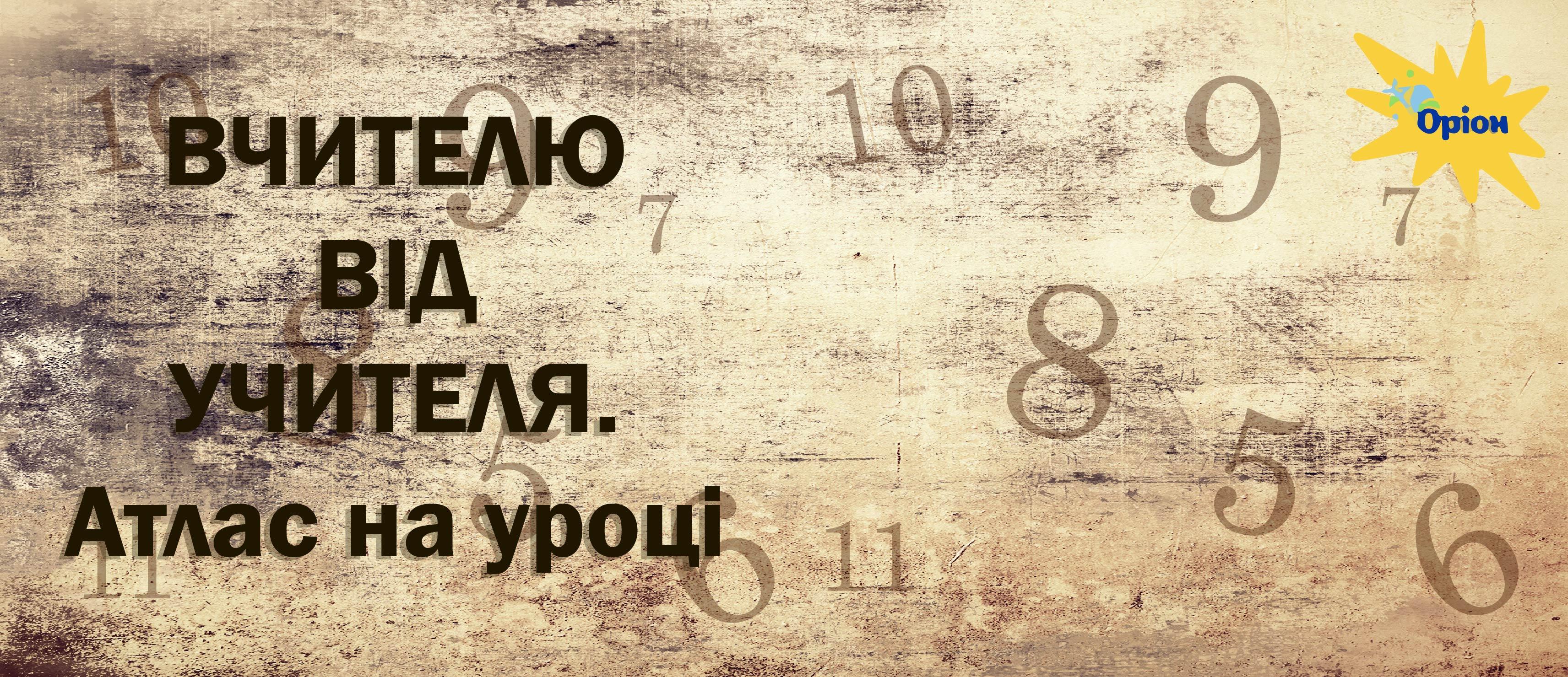 na_slider_vchyteliu_vid_uchytelia