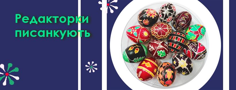 redaktory_pisankuyut